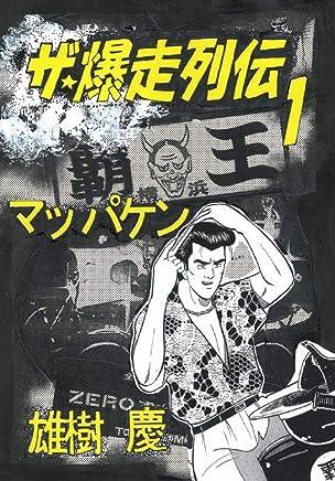ザ・爆走列伝1: マッパケン