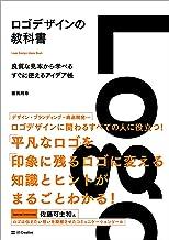 表紙: ロゴデザインの教科書 良質な見本から学べるすぐに使えるアイデア帳 | 植田 阿希