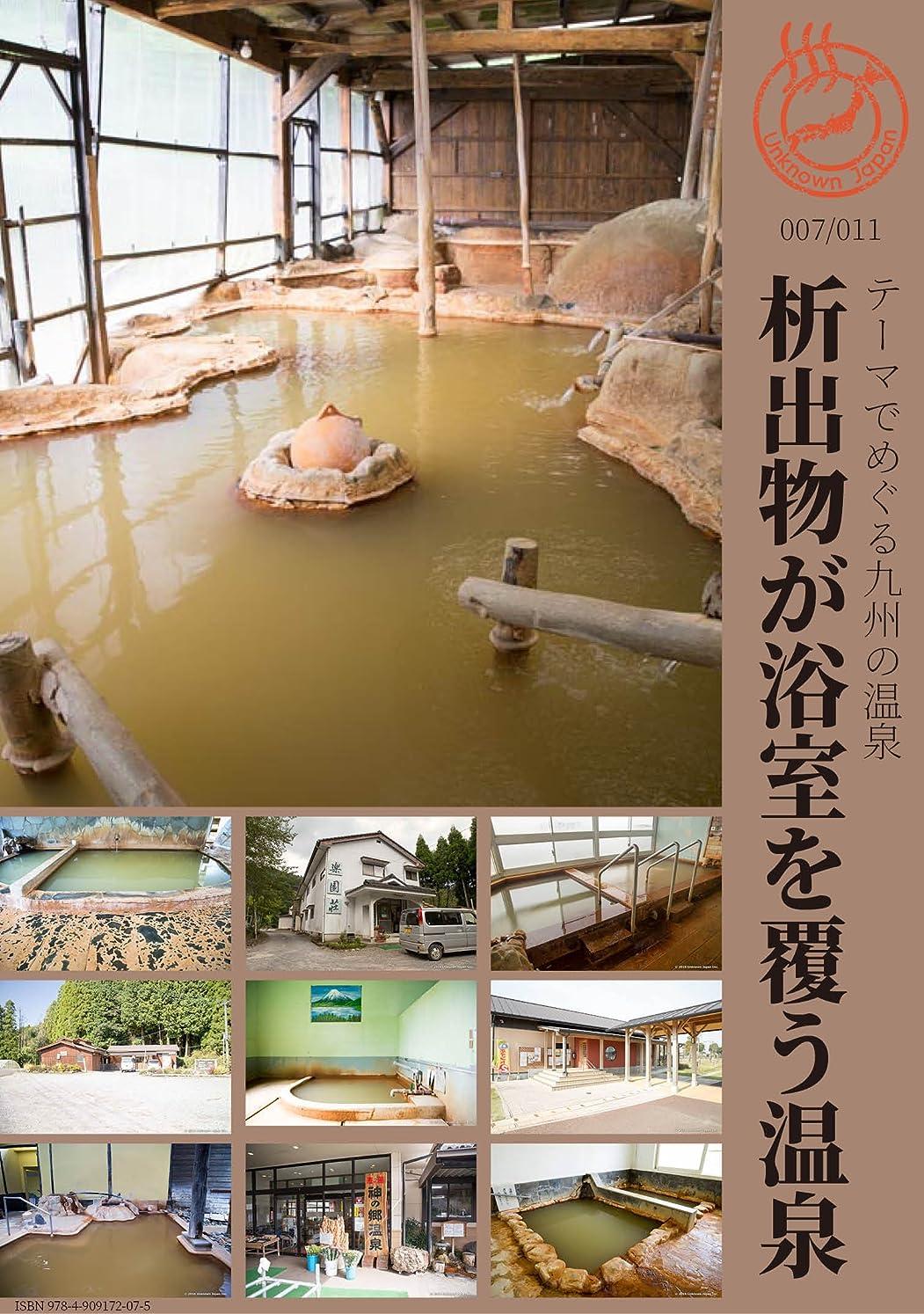 ウルル評判こねるテーマでめぐる九州の温泉 007_析出物が浴室を覆う温泉