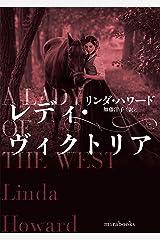 レディ・ヴィクトリア (mirabooks) Kindle版