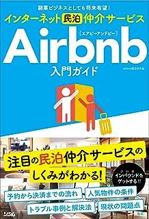 副業ビジネスとしても将来有望! インターネット民泊仲介サービスAirbnb入門ガイド