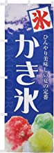 のぼり かき氷 0120029IN