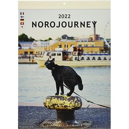 グリーティングライフ 2022年 カレンダー 壁掛け NOROJOURNEY C-1386-NH