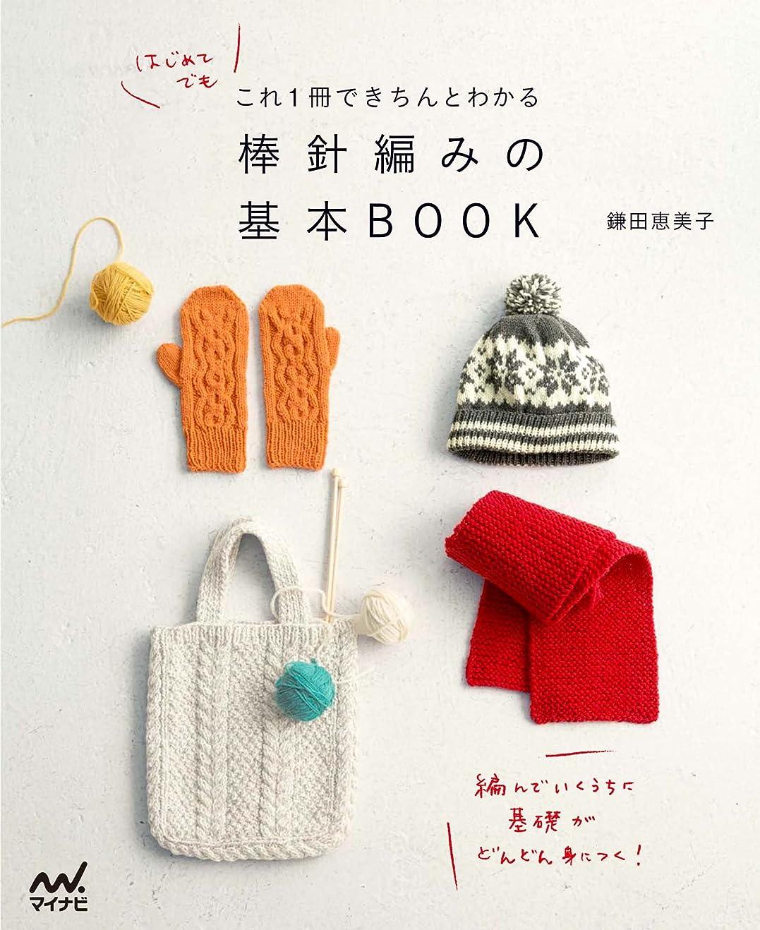 観点ミニチュアスリットこれ1冊できちんとわかる 棒針編みの基本BOOK