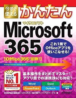 今すぐ使えるかんたん Microsoft 365 (今すぐ使えるかんたんシリーズ)