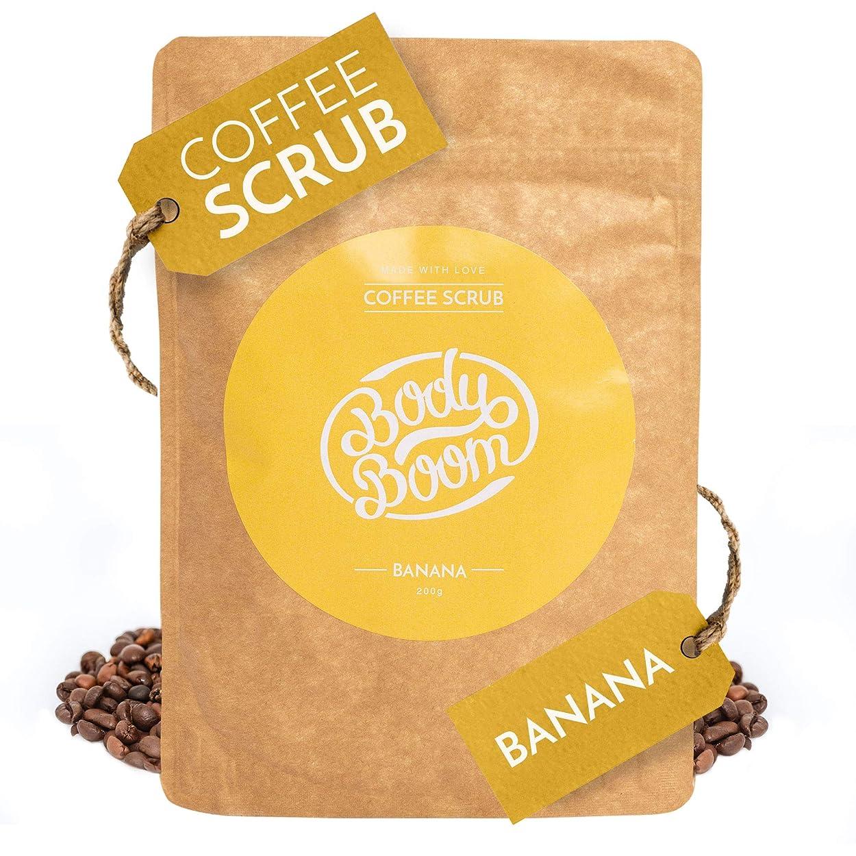 練習した推測する笑いコーヒースクラブ Body Boom ボディブーム バナナ 200g