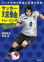 表紙: サッカー球軸トレーニング | 高岡 英夫