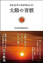 表紙: やることすべてがうまくいく! 太陽の習慣 | FUMITO