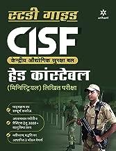 CISF Head Constable Guide 2019
