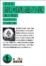 表紙: 童話集 銀河鉄道の夜 他十四篇 (岩波文庫) | 谷川 徹三