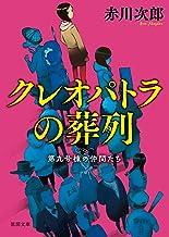 表紙: 第九号棟の仲間たち4 クレオパトラの葬列 〈新装版〉 (徳間文庫) | 赤川次郎