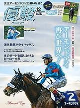表紙: 月刊『優駿』 2019年 12月号 [雑誌] | 日本中央競馬会