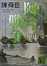 表紙: 新装版 阿片戦争 (四) (講談社文庫) | 陳舜臣