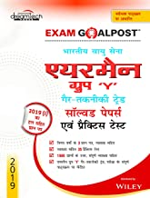 Indian Air Force Airmen Group Y Non - Technical Trades Exam Goalpost Solved Papers & Practice Tests (Hindi Edition)