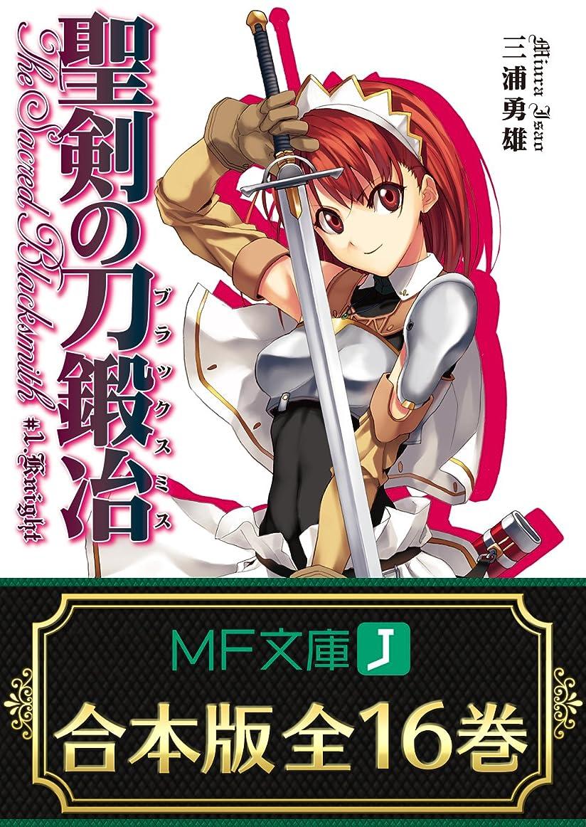 スタックしたがってクモ【合本版】聖剣の刀鍛冶 全16巻 <特典付> (MF文庫J)