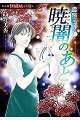 霊感ママシリーズ 暁闇のあと (HONKOWAコミックス) Kindle版
