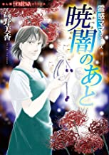 霊感ママシリーズ 暁闇のあと (HONKOWAコミックス)