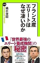 表紙: フランス産エリートはなぜ凄いのか (中公新書ラクレ) | 橘木俊詔
