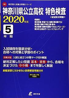 神奈川県 公立高校 特色検査 2020年度用 (高校別入試過去問題シリーズ B0)