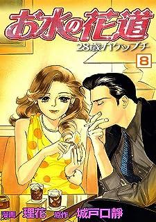 お水の花道(8) (スリースターズ・コミック)