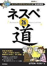 表紙: ネスペ 26 道 -ネットワークスペシャリストの最も詳しい過去問解説   平田賀一