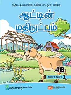 Tamil Language Student's Reader 4B Book 1 for Primary Schools (TLPS) (Theen Thamizh)