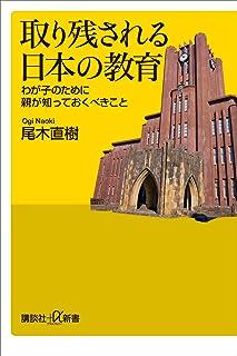 取り残される日本の教育 わが子のために親が知っておくべきこと (講談社+α新書)...