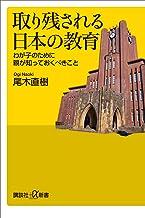 表紙: 取り残される日本の教育 わが子のために親が知っておくべきこと (講談社+α新書) | 尾木直樹