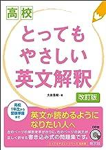 表紙: 高校 とってもやさしい英文解釈 改訂版(音声DL付) 高校とってもやさしいシリーズ | 大岩秀樹