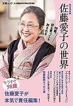 佐藤愛子の世界(文春ムック) (文春e-book)