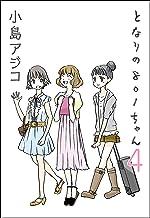 【デジタル新装版】 となりの801ちゃん (4) 【デジタル新装版】となりの801ちゃん (ぶんか社コミックス)
