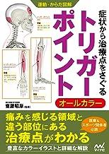 表紙: 運動・からだ図解 症状から治療点をさぐる トリガーポイント | 齋藤 昭彦