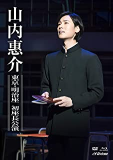 山内 惠 介 コンサート 予定