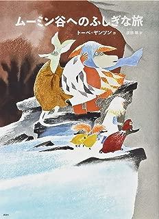 [新版]トーベ・ヤンソンのムーミン絵本 ムーミン谷へのふしぎな旅 (講談社の翻訳絵本)