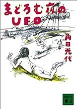表紙: まどろむ夜のUFO (講談社文庫) | 角田光代