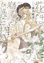 表紙: 花は獅子に護られる【特別版】 (シャレード文庫) | 夢乃 咲実