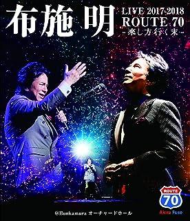 『布施明 LIVE2017-2018 ROUTE70 -来し方、行く末-』@Bunkamuraオーチャードホール [Blu-ray]