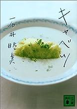 表紙: キャベツ (講談社文庫) | 石井睦美