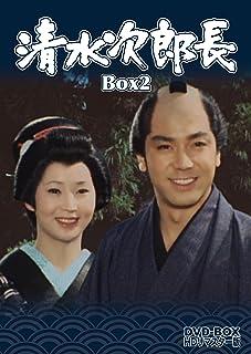 清水次郎長 DVD-BOX2 HDリマスター版<完>