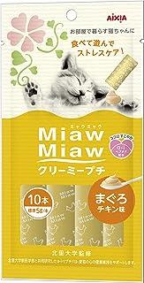 ミャウミャウ 猫用おやつ クリーミープチ まぐろチキン味 10本入