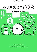 表紙: ハリネズミのハリー(3) (星海社コミックス) | 村松まつり