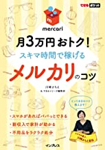 表紙: できるポケットメルカリのコツ 月3万円おトク!  スキマ時間で稼げる できるポケットシリーズ   できるシリーズ編集部