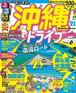 るるぶ沖縄ドライブ'21 (るるぶ情報版ドライブ)