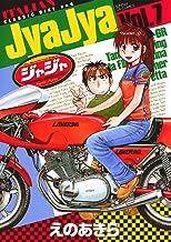 表紙: ジャジャ(7) (サンデーGXコミックス)   えのあきら