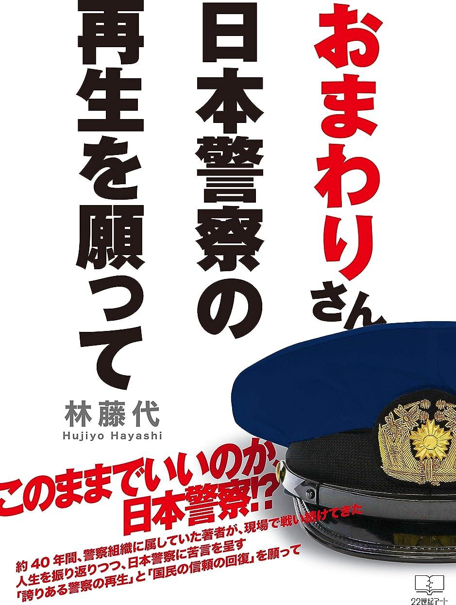 ばかシェア経度おまわりさん: 日本警察の再生を願って (22世紀アート)