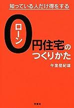 表紙: 知っている人だけ得をする ローン0円住宅のつくりかた | 午堂登紀雄