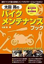 表紙: 太田 潤のバイクメンテナンスブック | 太田 潤