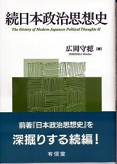 続日本政治思想史