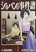 ショパンの事件譜 (1) (ビッグコミックス)