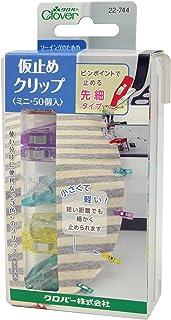 Clover ソーイング用品 仮止めクリップ ミニ 50個入り 22-744